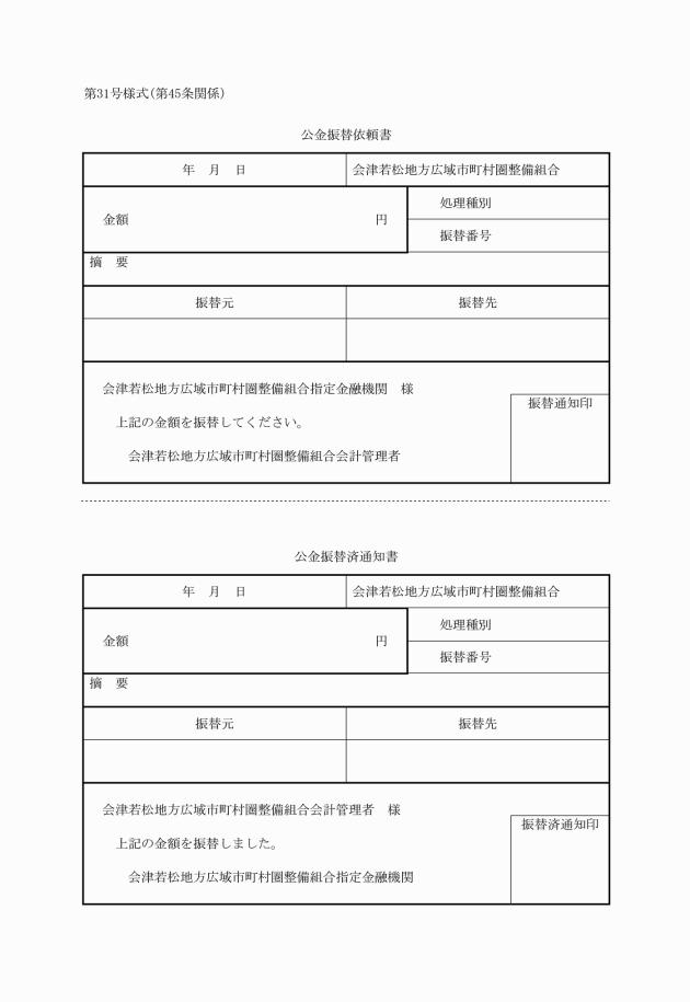 会津若松地方広域市町村圏整備組合