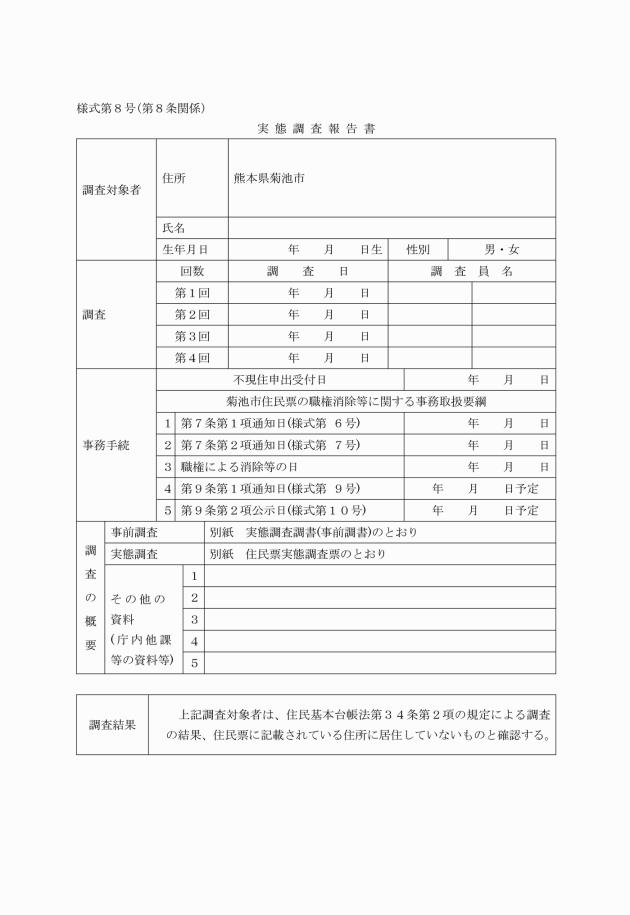 熊本 市 戸籍 謄本