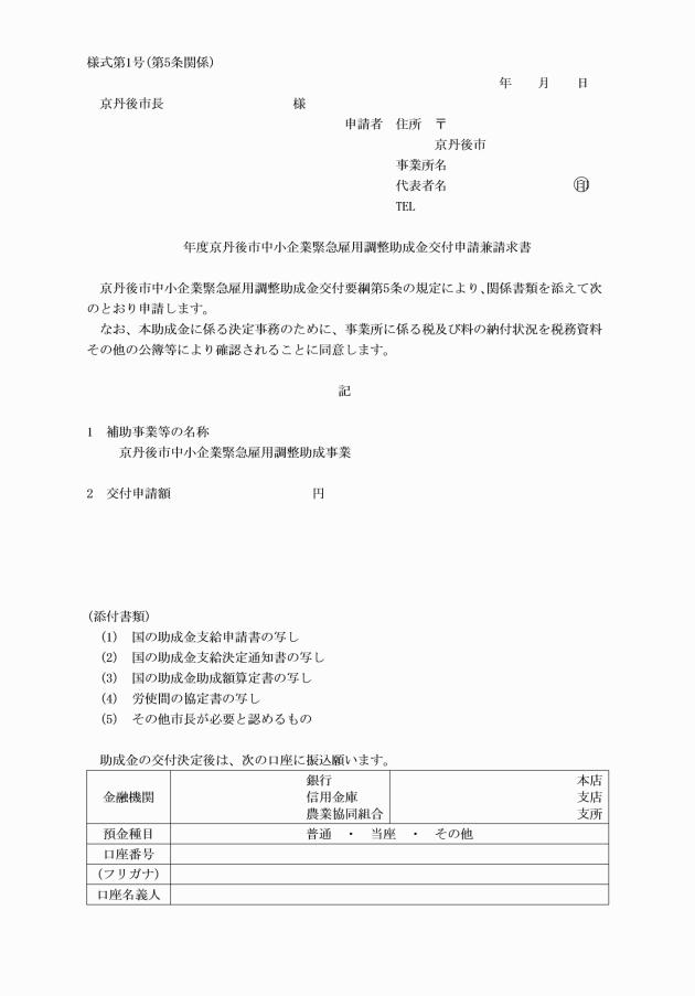 助成 金 調整 雇用 5月以降の雇用調整助成金の特例措置等について 方針を表明(厚労省)