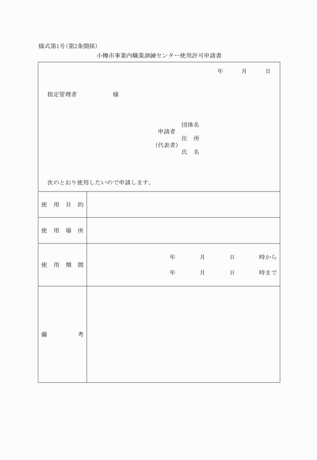 小樽市事業内職業訓練センター条...