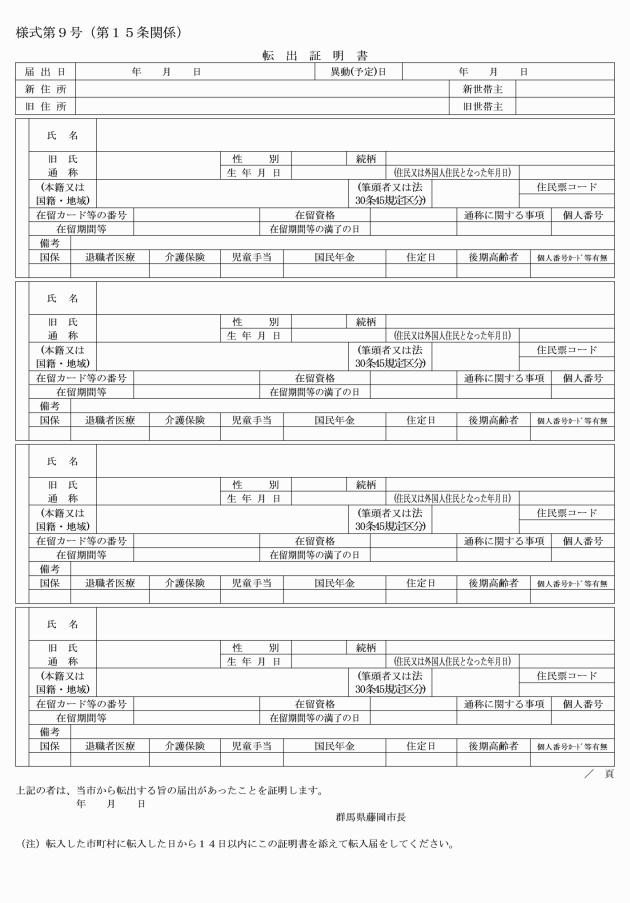 藤岡市住民基本台帳事務に関する規則