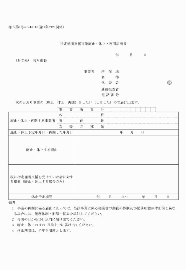 岐阜市児童福祉法施行細則