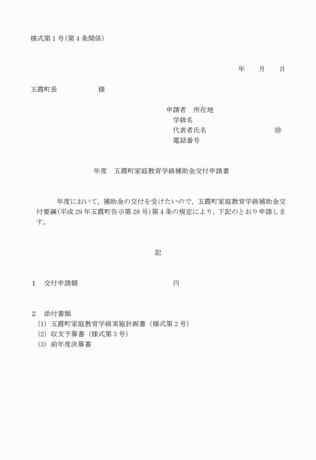 五霞町家庭教育学級補助金交付要綱