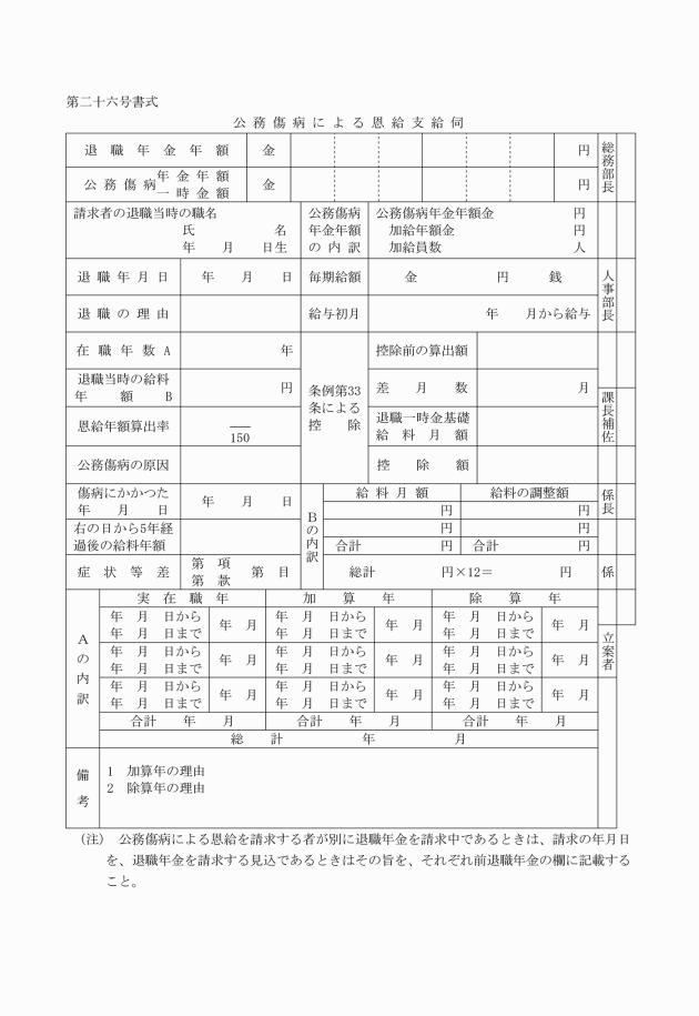 石川県恩給支給規則