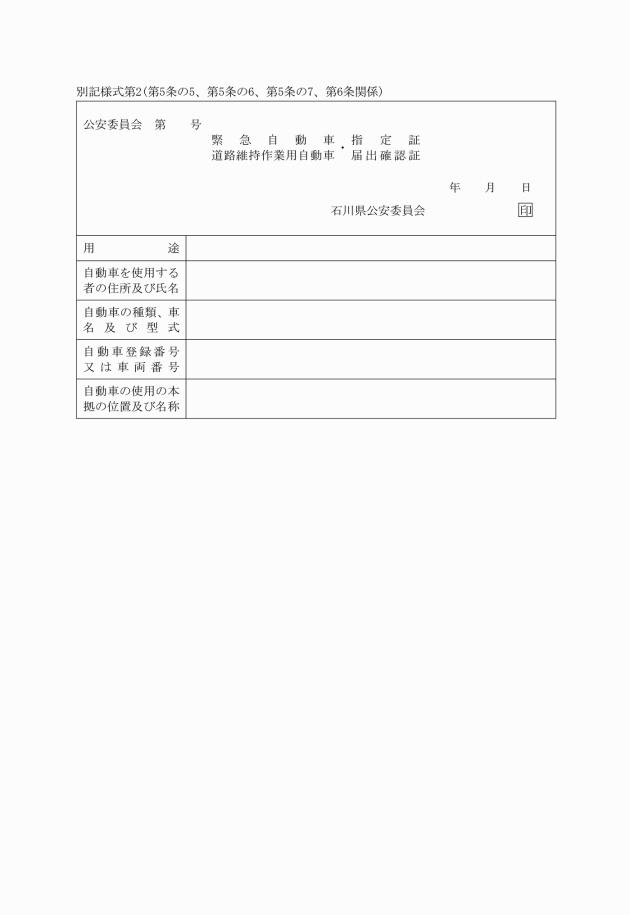 石川県道路交通法施行細則