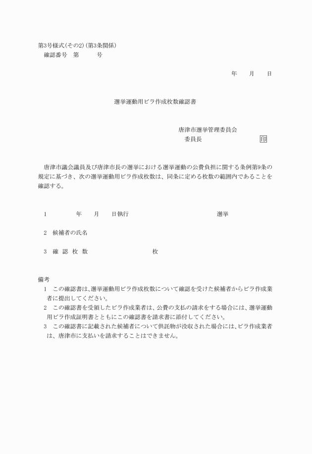 市議会 選挙 唐津 議員