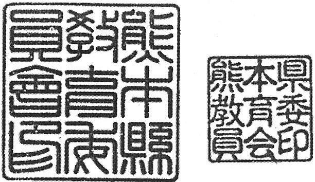 熊本 県 教育 委員 会