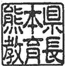 教育 会 県 熊本 委員 熊本県保育協会