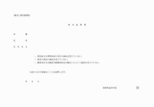 益田市身分証明事務取扱要領