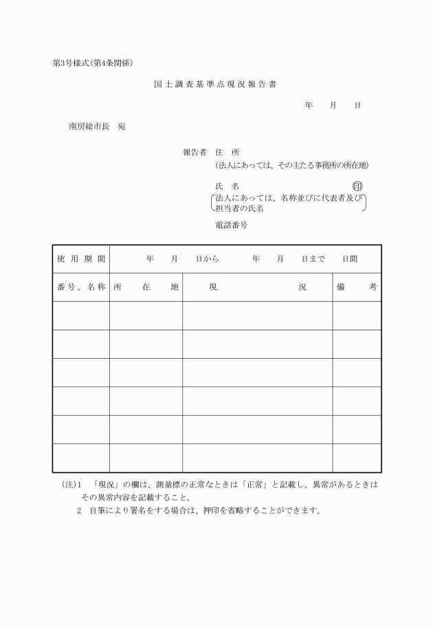 「基準点現況調査報告書」の画像検索結果