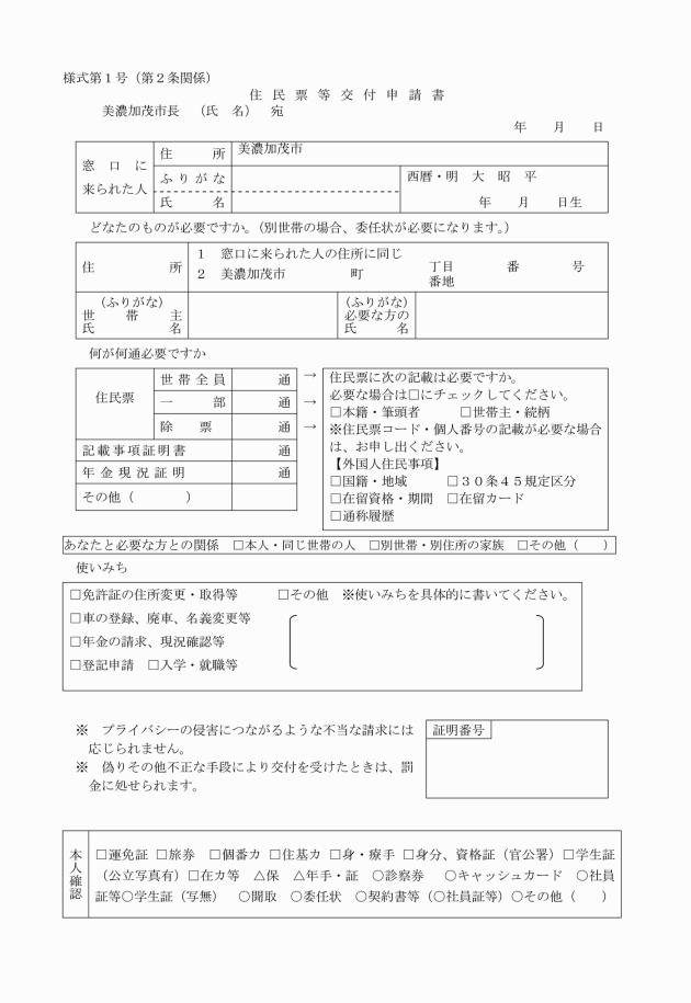 票 事項 書 と は 住民 証明 記載