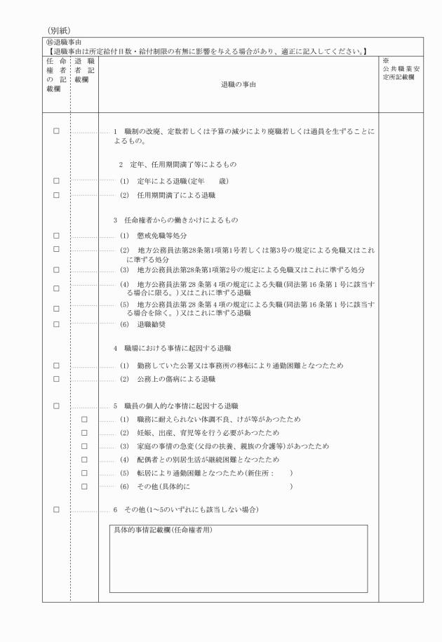 16 地方 公務員 法 条 第