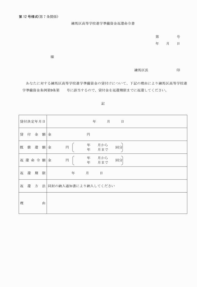 練馬区高等学校進学準備資金貸付条例施行規則