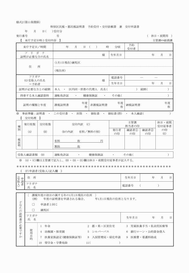 練馬 区役所 戸籍 謄本