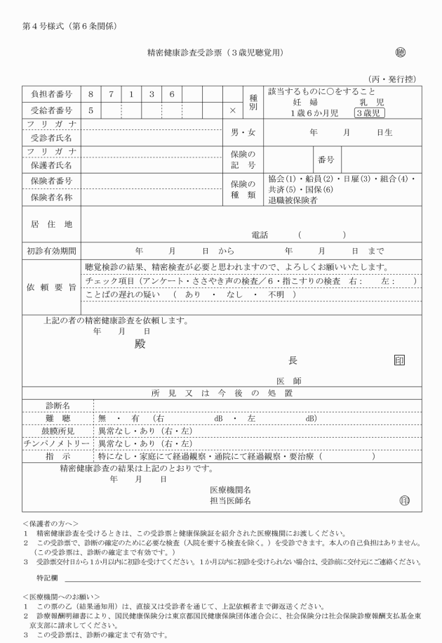 東京 支払 基金