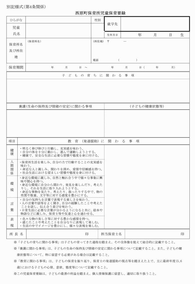 保育 所 児童 保育 要録 様式 エクセル