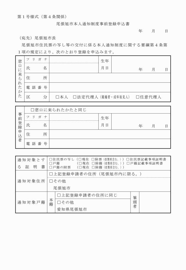 の 住民 写し 票