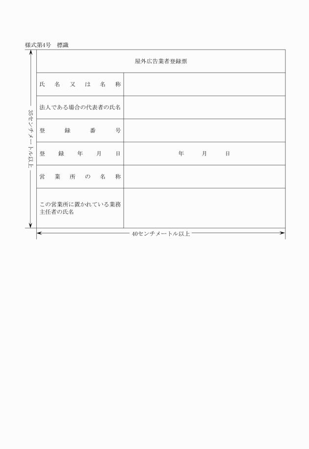 秋田県屋外広告物条例施行規則