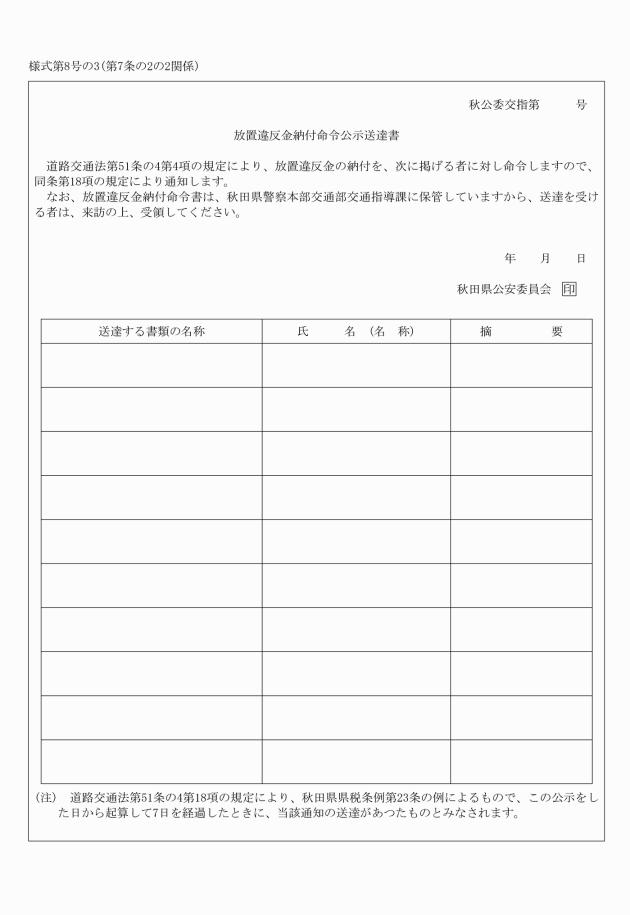 秋田県道路交通法施行細則