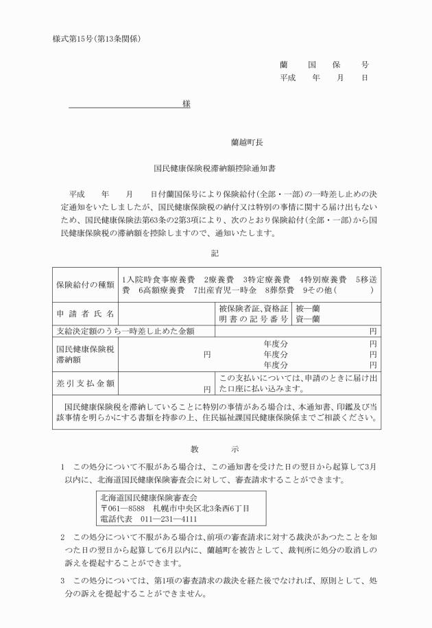 料 国民 札幌 保険 健康