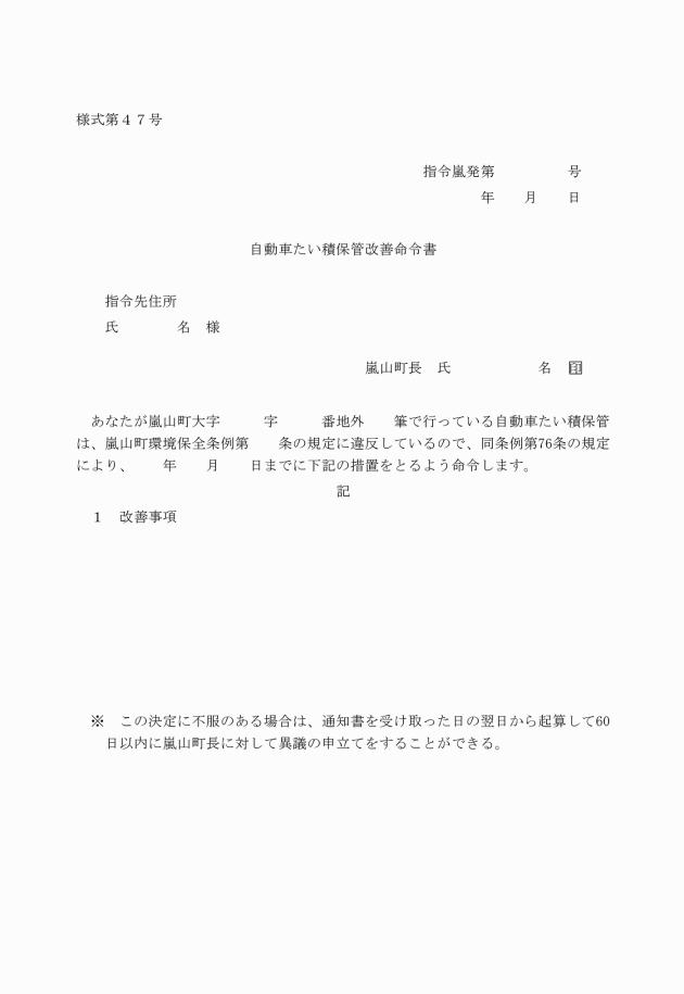 保全 環境 条例 生活 県 埼玉