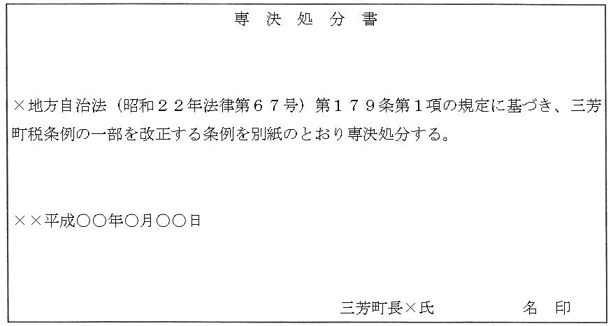 三芳町公文例規程