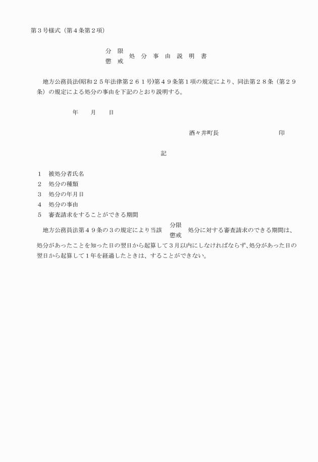 酒々井町職員の分限・懲戒処分に関する規程