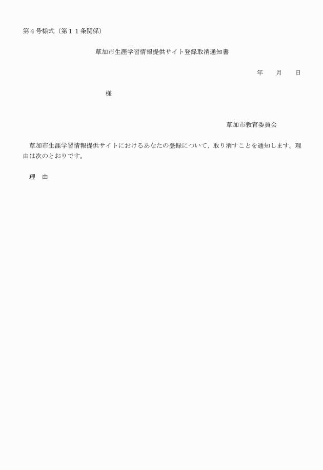 委員 会 草加 市 教育 三郷市教育委員会/三郷市公式サイト