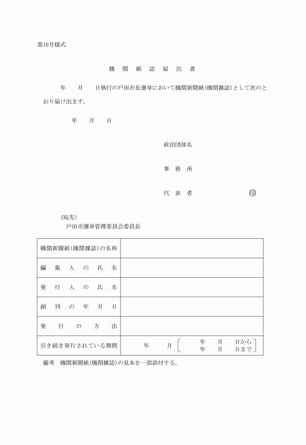 市 委員 管理 戸田 会 選挙