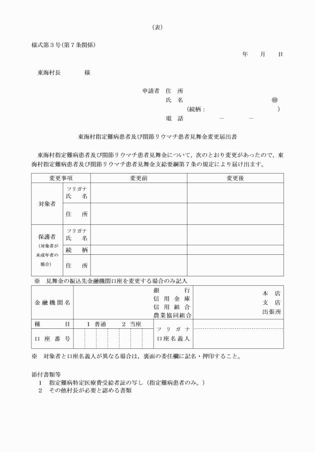難病 指定 リウマチ 関節リウマチの医療費 リウマチと共に生きる リウマチららら 日本化薬株式会社