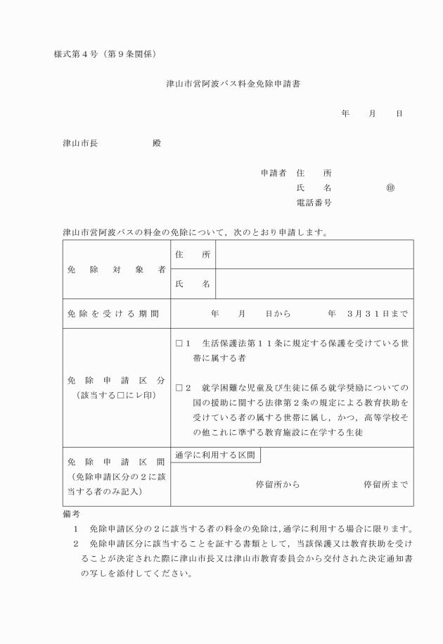 津山市営阿波バス条例施行規則