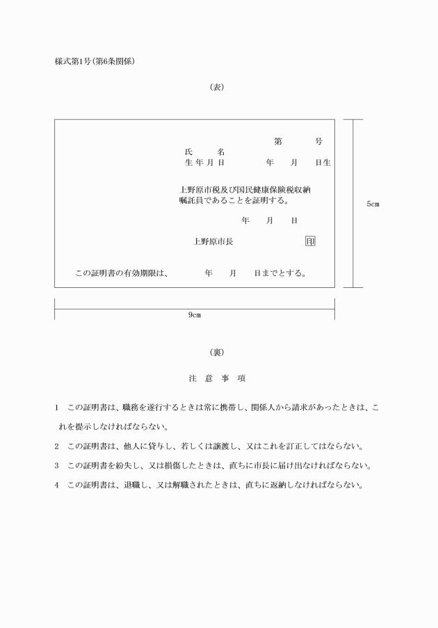 上野原市市税及び国民健康保険税等収納嘱託員設置規則